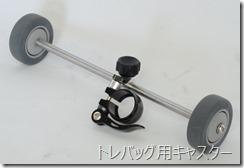 书包用小轮子(日文)