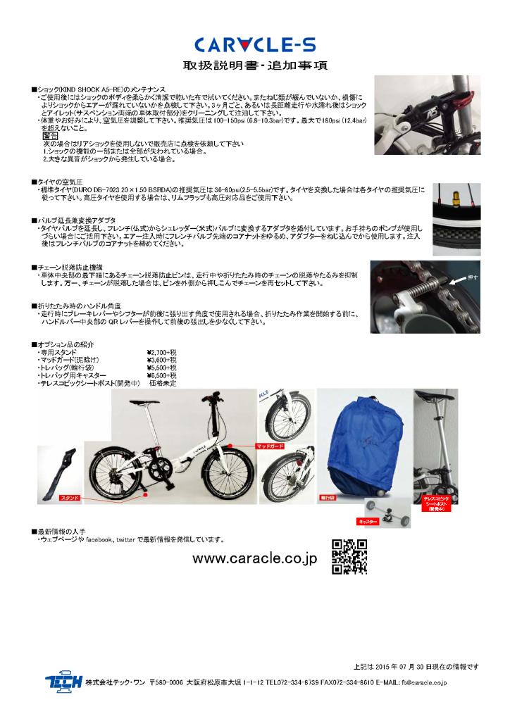CARACLE-S取扱説明書・追加事項(2015/10/08版)