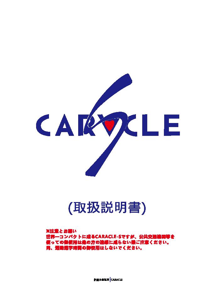 CARACLE-S取扱説明書(2015/07/29版)表紙