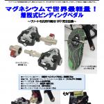 wellgo MG-8 QRD ビンディングペダル 発売 p1