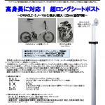 プレスリリース160128 テレスコピックシートポスト 発売