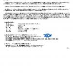 プレスリリース160222 X-TENDER 発売p2