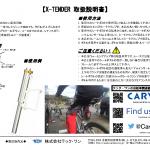 X-TENDER取扱説明書160223