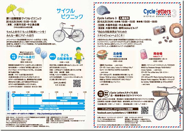 cyclepicnic2016_e4