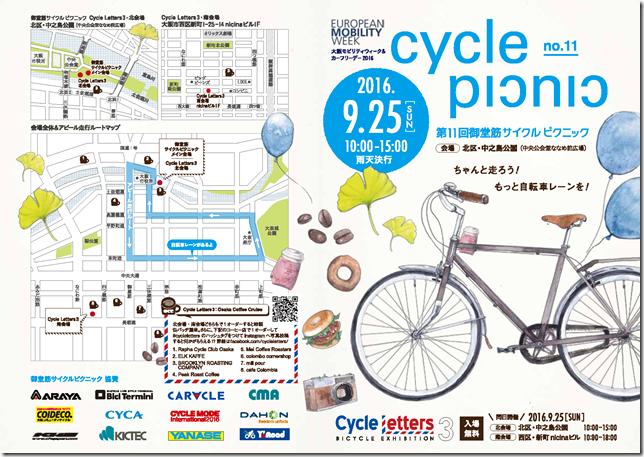 cyclepicnic2016_e8