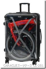 CARACLEスーツケース CL-281