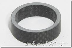 カーボンヘッドスペーサー(10mm)
