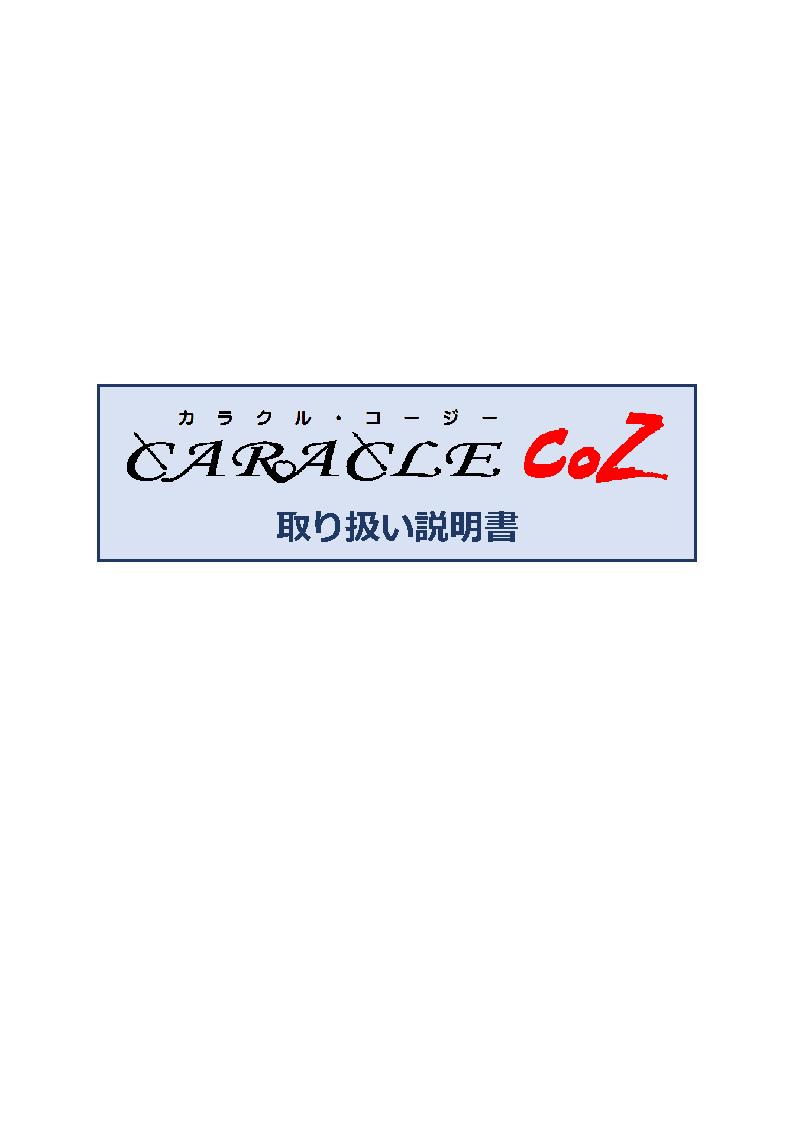 CARACLE-COZ取扱説明書(2018/04/03版)表紙