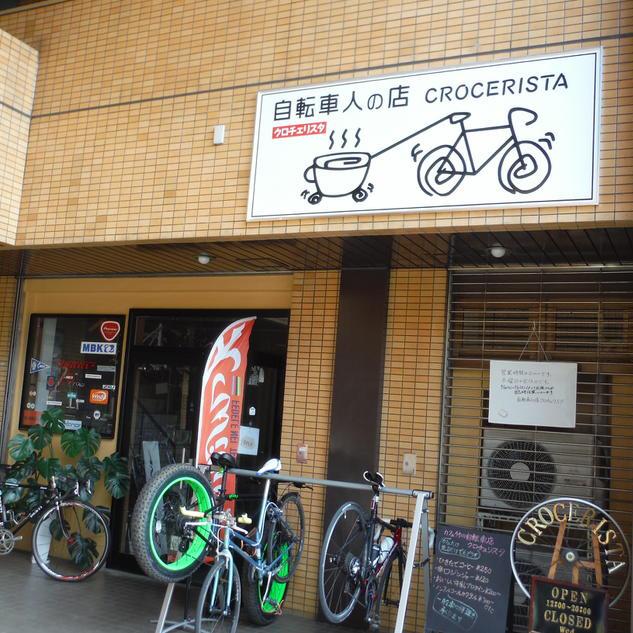 自転車人の店 CROCERISTA