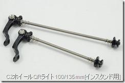 CZホイールQRライト100/135mm[インスタンド用]