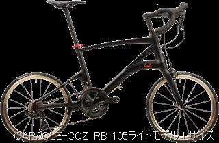 CARACLE-COZ RB 105ライトモデル Lサイズ