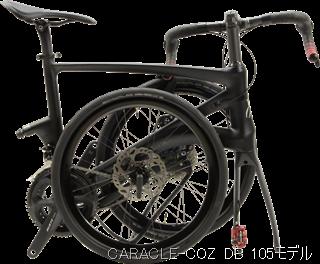 CARACLE-COZ DB 105モデル
