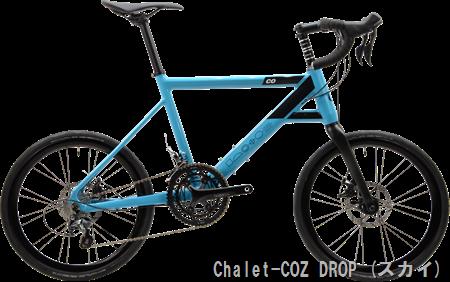 Chalet-COZ DROP (スカイ)