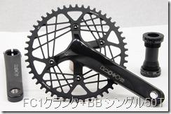 FC1クランク+BB シングル50T