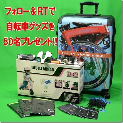 2101prize_all1r