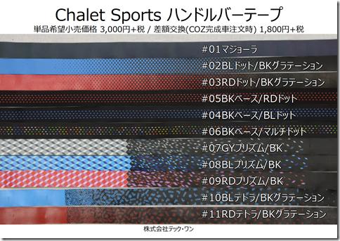Chalet Sports バーテープ一覧