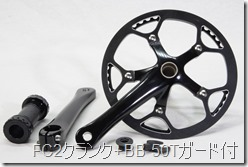 FC2クランク+BB 50Tガード付