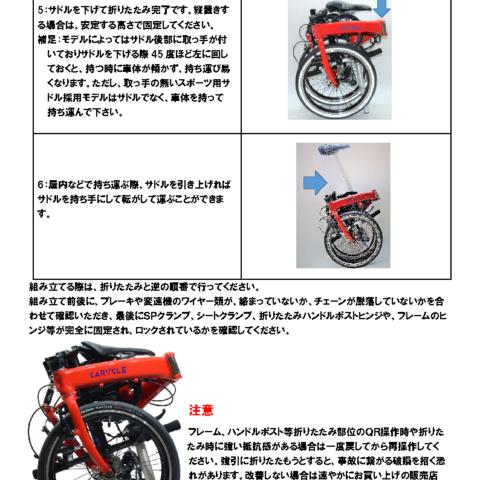 CARACLE-S取扱説明書(2021/05/01版)
