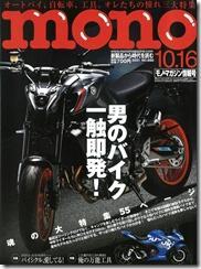 mono880z